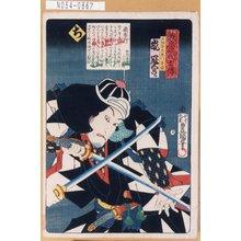Utagawa Kunisada: 「誠忠義士伝」「ち」「貝加弥左衛門友信 嵐冠五郎」 - Tokyo Metro Library