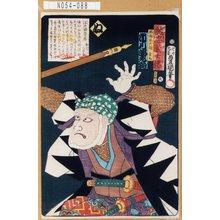 Utagawa Kunisada: 「誠忠義士伝」「ぬ」「堀部弥兵衛金丸 市川海老蔵」 - Tokyo Metro Library