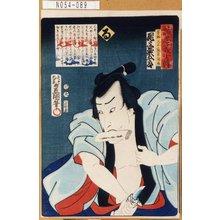 Utagawa Kunisada: 「誠忠義士伝」「る」「茅野三平藤原常世 尾上菊五郎」 - Tokyo Metro Library