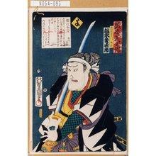 Utagawa Kunisada: 「誠忠義士伝」「よ」「好田忠左衛門兼亮 松本幸四郎」 - Tokyo Metro Library