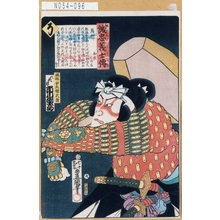 Utagawa Kunisada: 「誠忠義士伝」「そ」「堀部安兵衛武康 八代目 市川団十郎」 - Tokyo Metro Library