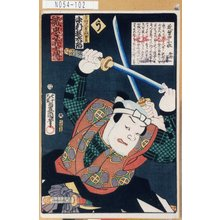 Utagawa Kunisada: 「誠忠義士伝」「う」「吉田沢右衛門兼貞 中村翫太郎」 - Tokyo Metro Library
