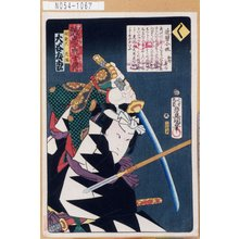 Utagawa Kunisada: 「誠忠義士伝」「く」「間新六光風 大谷友松」 - Tokyo Metro Library