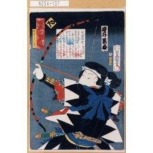 Utagawa Kunisada: 「誠忠義士伝」「や」「勝田新左衛門武尭 岩井紫若」 - Tokyo Metro Library