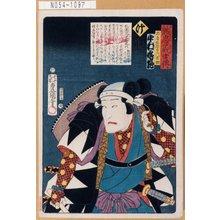 Utagawa Kunisada: 「誠忠義士伝」「け」「岡島弥惣右衛門常樹 中村鶴蔵」 - Tokyo Metro Library