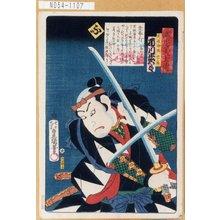 Utagawa Kunisada: 「誠忠義士伝」「ふ」「前原伊助宗房 市川米五郎」 - Tokyo Metro Library