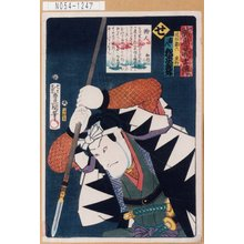 Utagawa Kunisada: 「誠忠義士伝」「せ」「近松勘六重行 古人 松本錦升」 - Tokyo Metro Library