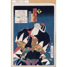 Utagawa Kunisada: 「誠忠義士伝」「す」「矢頭右衛門七平教兼 坂東三津五郎」 - Tokyo Metro Library