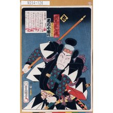 Utagawa Kunisada: 「誠忠義士伝」「京」「寺坂吉右衛門信行 市川小団次」 - Tokyo Metro Library