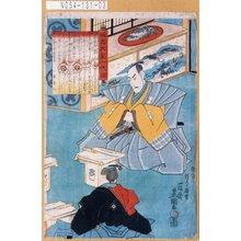 Utagawa Kunisada: 「誠忠大星一代話」「六」 - Tokyo Metro Library