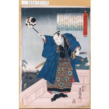 Utagawa Kunisada: 「誠忠大星一代話 [十]」 - Tokyo Metro Library