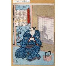 Utagawa Kunisada: 「誠忠大星一代話」「二十二」 - Tokyo Metro Library