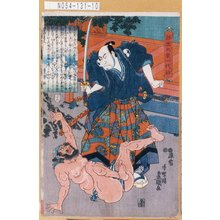 Utagawa Kunisada: 「誠忠大星一代話」「二十五」 - Tokyo Metro Library