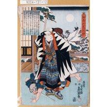 Utagawa Kunisada: 「誠忠大星一代話」「廿九」 - Tokyo Metro Library