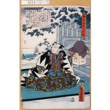 Utagawa Kunisada: 「誠忠大星一代話」「三十二」 - Tokyo Metro Library