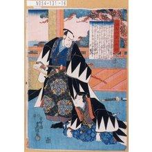 Utagawa Kunisada: 「誠忠大星一代話」「三十三」 - Tokyo Metro Library