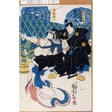 Utagawa Kuniyoshi: 「鞠ヶ瀬秋夜 市川団十郎」「宮城野 尾上栄三郎」 - Tokyo Metro Library