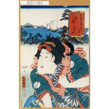 歌川国貞: 「東海道五十三次之内 由井 志のぶ」 - 東京都立図書館