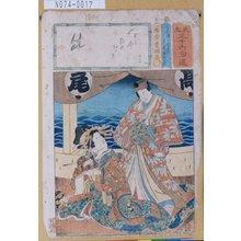 Utagawa Kunisada: 「見立三十六句選」「三浦の高尾」「左金吾頼兼」 - Tokyo Metro Library
