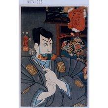 Utagawa Kuniyoshi: 「見立十二支の内」 「子」「仁木弾正」「荒獅子男之介」 - Tokyo Metro Library