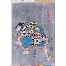 歌川国貞: 「荒獅子男之助照秀」 - 東京都立図書館