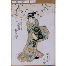 Utagawa Kuniyasu: 「新造高尾 岩井粂三郎」 - Tokyo Metro Library