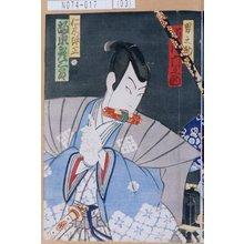 Toyohara Kunichika: 「男之助 市川門之助」「仁木弾正 坂東彦三郎」 - Tokyo Metro Library