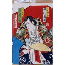 Toyohara Kunichika: 「松平伊豆守 中村芝翫」「徳川天一坊 尾上菊五郎」 - Tokyo Metro Library