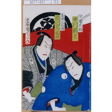 Toyohara Kunichika: 「下男久助 中村翫雀」「吉田三五郎 市川左団次」 - Tokyo Metro Library