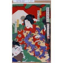 Utagawa Toyosai: 「高田馬場仇討」「堀部娘八重 中村福助」「村上庄九郎 中村勘太郎」 - Tokyo Metro Library