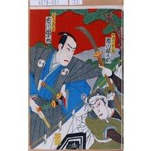 香朝楼: 「中津川勇範 市川猿之助」「大石内蔵之助 市川団十郎」 - Tokyo Metro Library