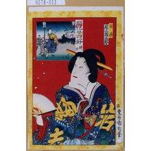 Toyohara Kunichika: 「開化廿四好 時斗」「岩藤 尾上菊五郎」 - Tokyo Metro Library