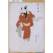 Utagawa Toyokuni I: 「あしがる勇介 尾上松助」 - Tokyo Metro Library