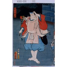 Utagawa Kunisada: 「舎人車匿」 - Tokyo Metro Library