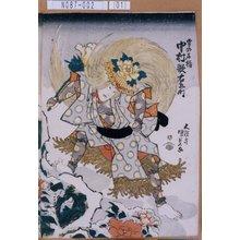Utagawa Kunisada: 「雪の石橋 中村歌右衛門」 - Tokyo Metro Library