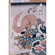 Utagawa Kunisada: 「十二月ノ蝋月」「雪の石橋 市村羽左衛門」 - Tokyo Metro Library