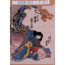 歌川国貞: 「鳴神姫 岩井粂三郎」 - 東京都立図書館