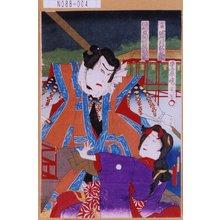 Toyohara Kunichika: 「小磯 岩井松之助」「粂の八郎 高砂屋福助」 - Tokyo Metro Library