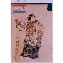 Utagawa Kuniyoshi: 「道成寺」 - Tokyo Metro Library