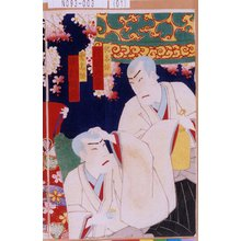 Utagawa Kunisada III: 「鈍念坊 片岡我童」「雲念坊 中村時蔵」 - Tokyo Metro Library