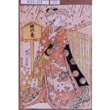 Utagawa Kunisada: 「しら拍子 坂東三津五郎」 - Tokyo Metro Library