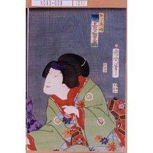 Toyohara Kunichika: 「おだ巻姫 尾上多賀之丞」 - Tokyo Metro Library