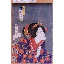 Toyohara Kunichika: 「きよ姫 沢村田之助」 - Tokyo Metro Library