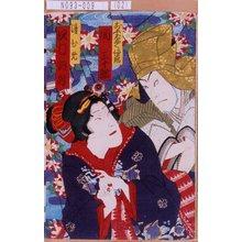 Toyohara Kunichika: 「ごふじやく僧都 関三十郎」「清ひめ 沢村訥升」 - Tokyo Metro Library