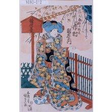 Utagawa Kunisada: 「白拍子桜子 市村羽左衛門」 - Tokyo Metro Library