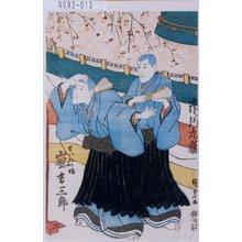 Utagawa Kunisada: 「市川九蔵」「せいたか坊 嵐吉三郎」 - Tokyo Metro Library