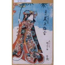 Utagawa Kunisada: 「七里ひめ 一世一代 尾上梅幸」 - Tokyo Metro Library