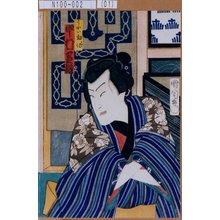Toyohara Kunichika: 「うかい勘作 中村芝翫」 - Tokyo Metro Library