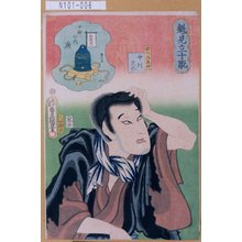 Utagawa Kunisada: 「魁見立十翫」「勧化法界坊 中村芝翫」「十幹の内 庚」 - Tokyo Metro Library