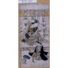 政信: 「はんぢよ 山下金作」「梅若丸」 - Tokyo Metro Library